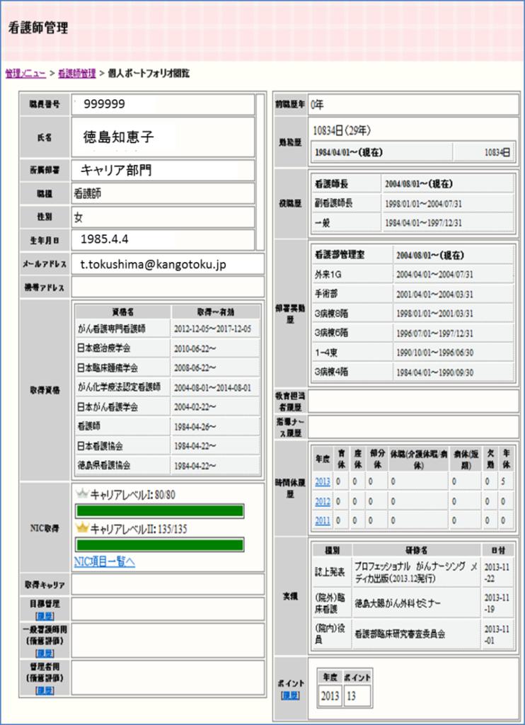新キャリア開発支援システムの画面