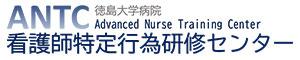 徳島大学病院看護師特定行為研修センター