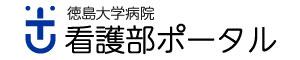 徳島大学病院看護部ポータルサイト