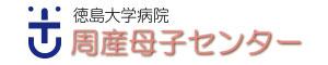 徳島大学病院周産母子センター